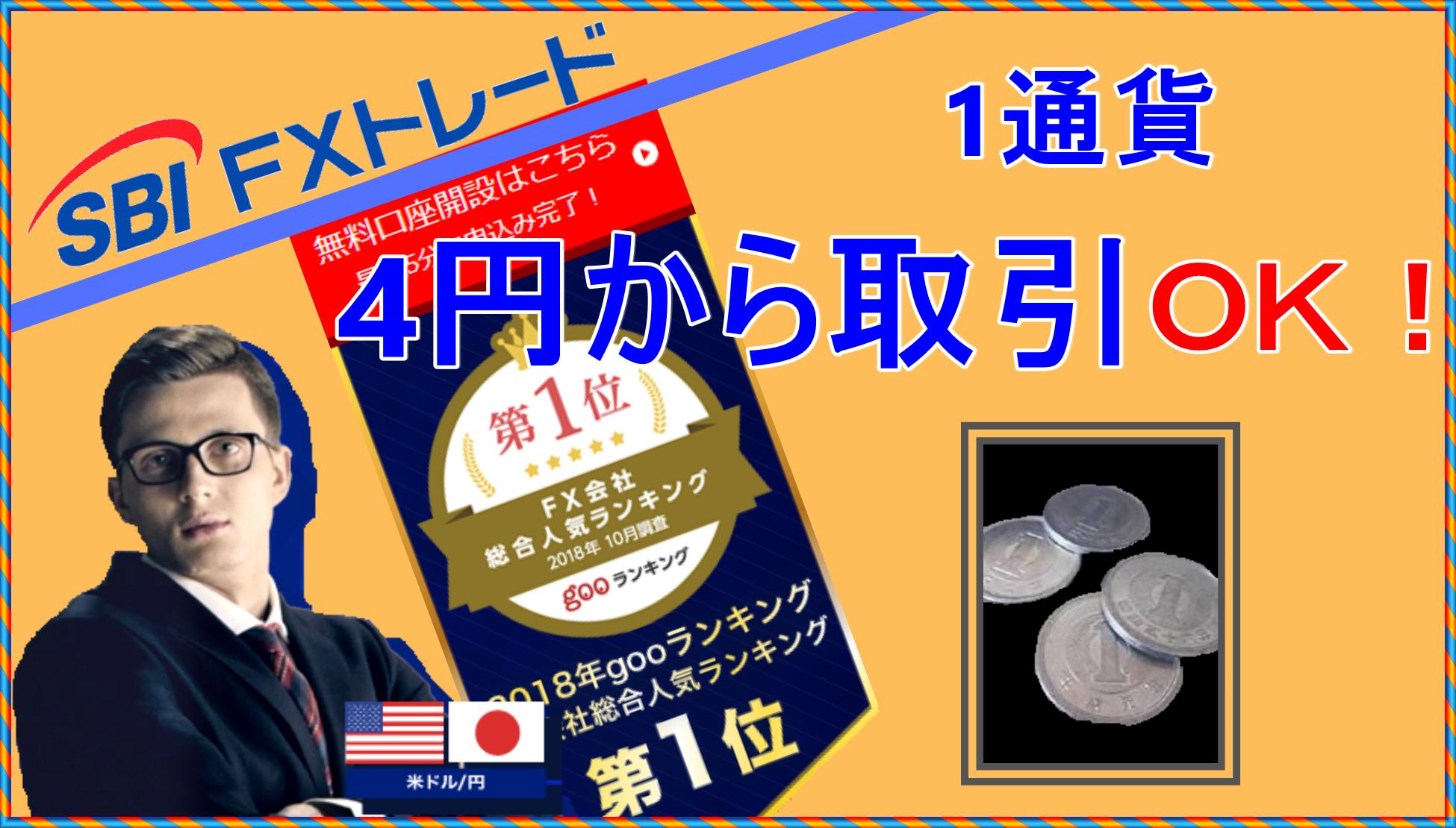 SBIFX4円からOK