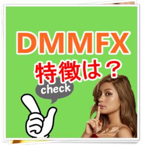DMMFXの7つの特徴とアドバイス