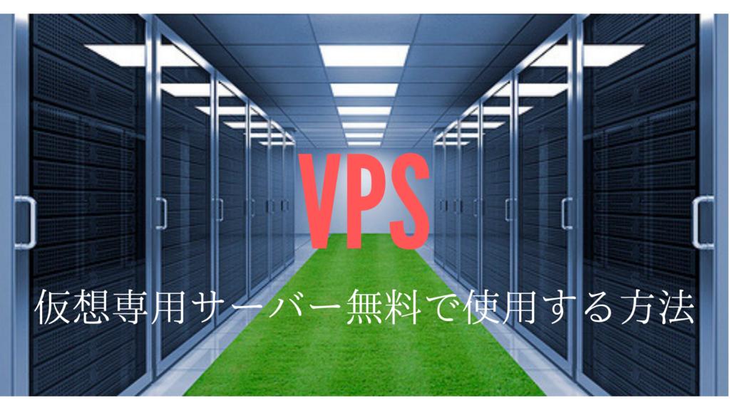 VPSサーバーを無料で使用する方法