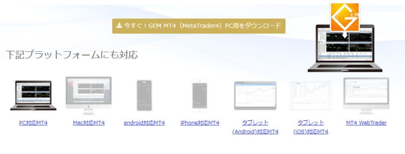 GEMFOREX口座開設ステップ8 取引プラットフォームダウンロードページ