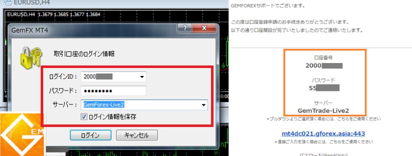 GEMFOREX口座開設ステップ9 取引プラットフォームログイン