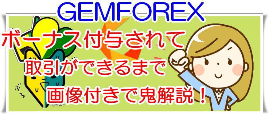 GEMFOREX ボーナスが付与されて トレードできるまで画像付きで鬼解説