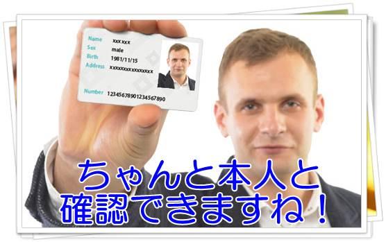 顔写真付き身分証明書と本人自身の同時撮影写真