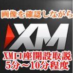 XM口座開設取説